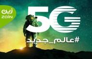 زين السعودية تعلن عن أكبر تغطية لشبكات الجيل الخامس بالمنطقة