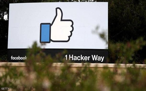 فيسبوك تقترب من 2.5 مليار مستخدم
