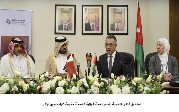 صندوق قطر للتنمية يقدم منحة لوزارة الصحة بقيمة 4.2 مليون دولار