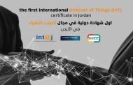 منح اول شهادة دولية من سنغافورة لأردنيين في مجال