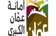 إعلان الشركات الناشئة الفائزة بتمويل مبادرة قلب عمان