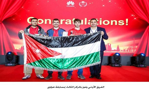 الفريق الأردني يفوز بالمركز الثالث بمسابقة هواوي
