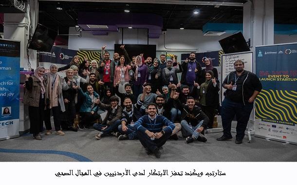 ستارتب ويكند تحفز الابتكار لدى الأردنيين في المجال الصحي
