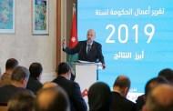رئيس الوزراء يعلن ابرز نتائج تقرير اعمال الحكومة لسنة 2019