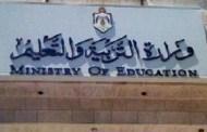 التربية تطلق منصة إلكترونية للبرنامج الدولي لتقييم الطلبة