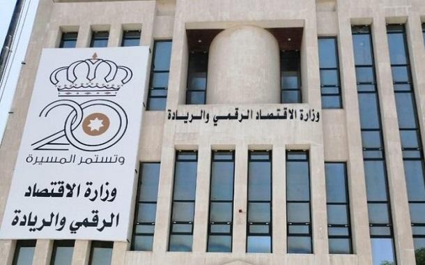 وزارة الاقتصاد الرقمي والريادة تحصل على شهادة اعتمادية معيار الايزو  ISO27001:2013