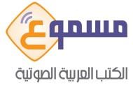 مسموع توقع اتفاقية تعاون مع الكاتب التونسي ميزوني البنّاني