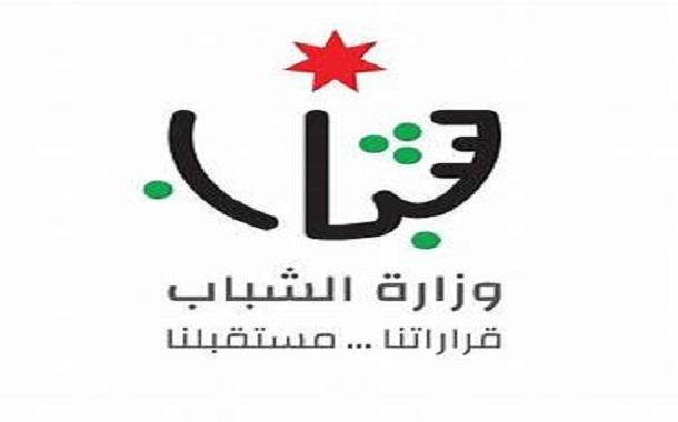 وزير الشباب يفتتح نادي الإبداع في الطفيلة