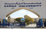 افتتاح حاضنة الاعمال في جامعة الزرقاء