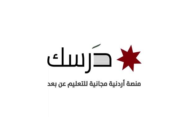 مدرسة مانشستر العربية في بريطانيا تعتمد منصة درسك لتعليم طلبتها عن بعد