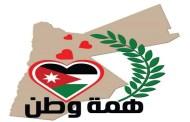 مجموعة المناطق الحرة والتنموية تتبرع لهمة وطن ب 171 الف دبنار