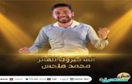 إعلان الفائز ببرنامج مش مستحيل لدعم الرياديين الشباب في الأردن