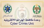 الجرائم الإلكترونية تحذر من روابط وهمية