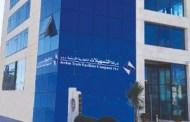 الهيئة العامة لشركة التسهيلات تقر البيانات المالية للعام 2019