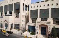 """""""المركزي"""" يوافق على طلبات قروض بقيمة 233 مليون دينار لدعم الشركات الصغيرة والمتوسطة"""