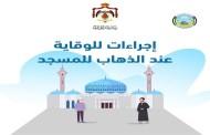 طالعوا تعليمات فتح المساجد لأداء صلوات الجمع