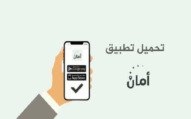 ربع مليون مستخدم لتطبيق أمان بالأردن