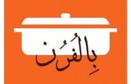 """تطبيق """"بالفرن"""" الريادي الأردني ينطلق في السوقين السعودية والإماراتية"""