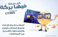 برنامج مكافآت البطاقات المطور من بنك الإسكان Iskan Coins