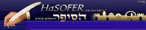 HaSOFER.com - for tefillin, mezuzot, Jewish gifts