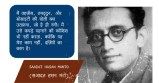 Saadat Hasan Manto was a Pakistani writer, playwright and author born in Ludhiana, British India. Writing mainly in the Urdu language, he produced 22 collections of short stories, a novel, five series of radio plays, three collections of essays and two collections of personal sketches.