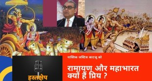 Atheist Justice Katju told why he loved Ramayana and Mahabharata