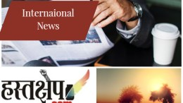 internaional news