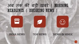 Today's Trending news, Today's viral news, Morning Headlines, breaking new, india news, top news, HASTAKSHEP, Top 10 news in morning, Morning headlines, ताजा खबरें, हिंदी खबर, Latest news, news video, news, new video, breaking news, news headlines, world news, current news, Top news, latest news today, headline news, online news, Business News, Foreign News,