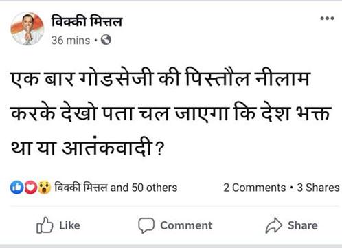 Vikky Mittal tweet