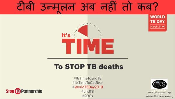 World TB Day 24 March