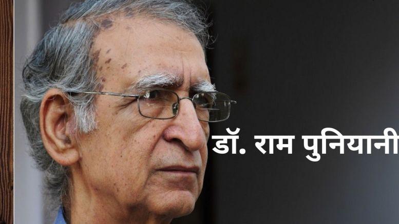 Dr. Ram Puniyani