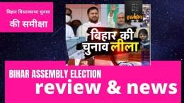 Bihar assembly election review and news