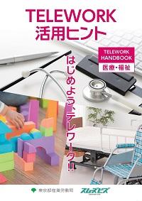 テレワーク業界別ハンドブック(医療・保険)表紙