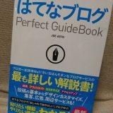 「はてなブログ パーフェクトガイドブック」を口コミ!基本を学ぶならこの一冊