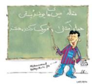Prophet Muhammed cartoon