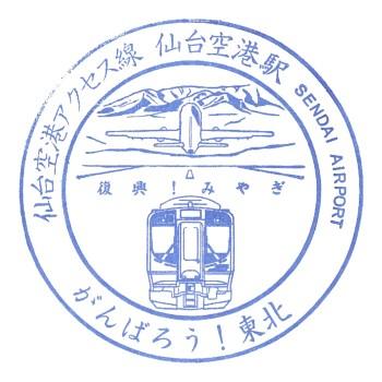 仙台空港駅(仙台空港アクセス線)の駅スタンプ