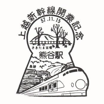熊谷駅(上越新幹線開業記念)の駅スタンプ