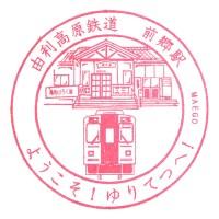 前郷駅(由利高原鉄道)の駅スタンプ