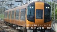 近鉄特急 車内チャイム・発車メロディ全集(2017年度版)
