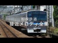 相模鉄道 接近メロディ全集(2017年10月版)