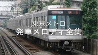 東京メトロ 発車メロディ全集(2017年8月版)