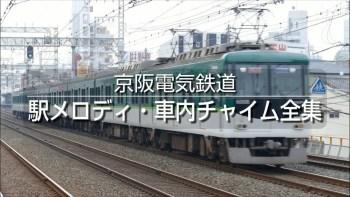 京阪電気鉄道 駅メロディ・車内チャイム全集(2018年版)