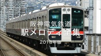 阪神電気鉄道 駅メロディ全集(2018年版)