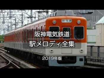 阪神電気鉄道 駅メロディ全集(2019年版)