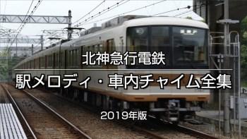 北神急行電鉄 駅メロディ・車内チャイム全集(2019年版)