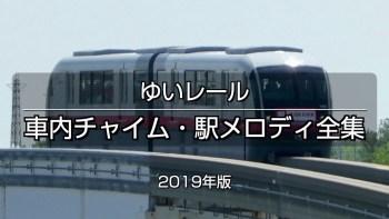 ゆいレール 車内チャイム・駅メロディ全集(2019年版)