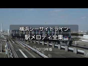 横浜シーサイドライン 駅メロディ全集(2019年版)