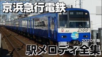 京浜急行電鉄 駅メロディ全集(2020年版)