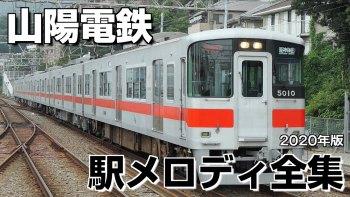 山陽電鉄 駅メロディ全集(2020年版)