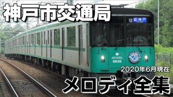神戸市交通局 メロディ全集(2020年6月版)